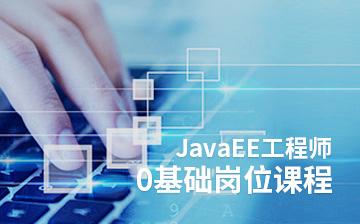 【零基礎】JavaEE高級開發工程師課程