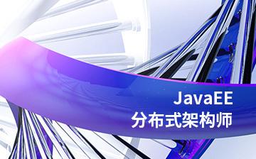 【進階】JavaEE分布式架構師