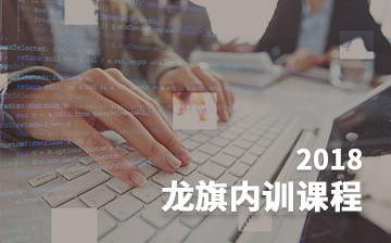 2018龍旗內訓課程