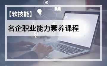 【软技能】名企职业能力素养课程