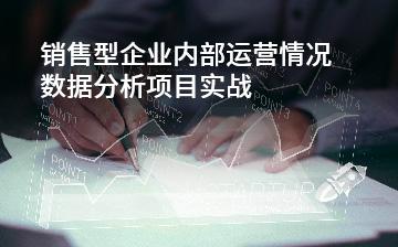 銷售型企業内部運營情況數據分析項目實戰