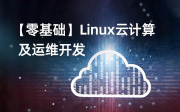 【零基礎】Linux雲計算及運維開發