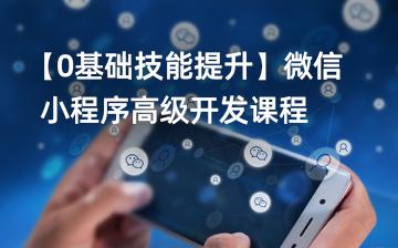 【0基礎技能提升】微信小程序高級開發課程