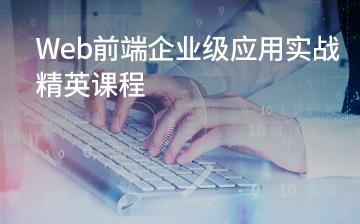 WEB前端企业级应用实战精英课程