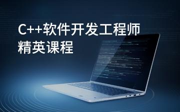 C++软件开发工程师精英课程