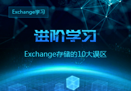 进阶学习 Exchange存储的10大误区