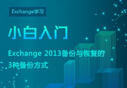 小白入门 Exchange 2013备份与恢复的 3种备份方