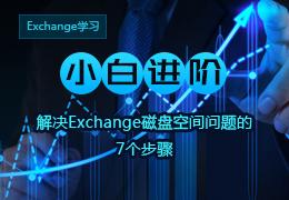 小白进阶 解决Exchange磁盘空间问题的7个步骤