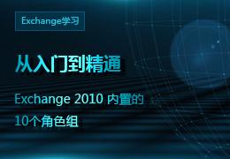 从入门到精通 Exchange 2010 内置的10个角色组