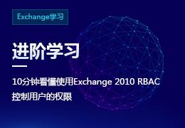 进阶学习 10分钟看懂使用Exchange 2010 RBA