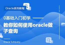 0基础入门初学教你如何使用oracle做子查询