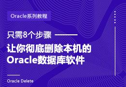 只需8个步骤让你彻底删除本机的Oracle数据库软件