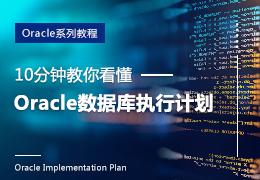 10分钟教你看懂Oracle数据库执行计划