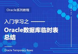 Oracle入门学习之ORACLE数据库临时表总结