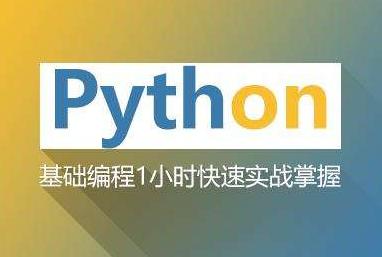 Python语言入门之协程的底层实现