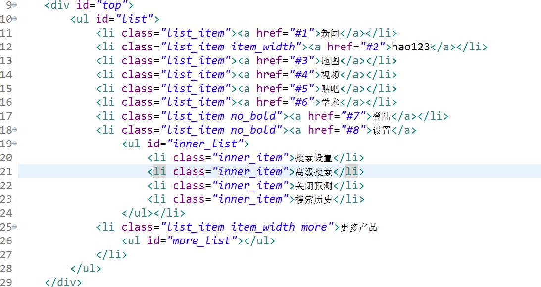 WEB前端学习之仿百度—布局使用