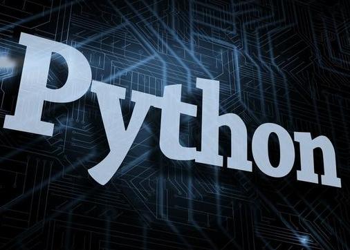 python语言面试题