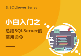 小白入门之总结SQLServer的常用命令