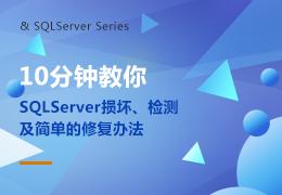 10分钟教你SQLServer损坏、检测及简单的修复办法