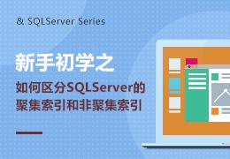 新手初学之如何区分SQLServer的聚集索引和非聚集索引