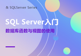 SQL Server入门之数据库函数与视图的使用