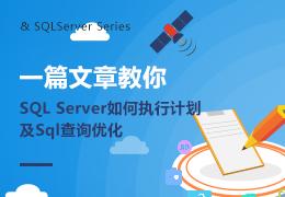 一篇文章教你SQL Server如何执行计划及Sql查询优化