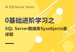 0基础进阶SQL Server sysobjects表详解