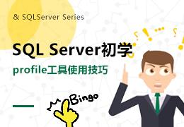 SQL Server初学之profile工具使用技巧