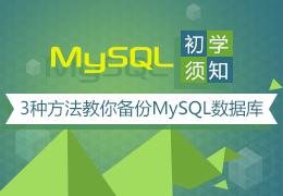 初学须知3种方法教你备份MySQL数据库