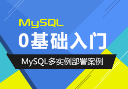 0基础入门之MySQL多实例部署案例