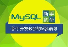 MySQL初学之新手开发必会的sql语句