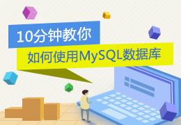10分钟教你如何使用MySQL数据库