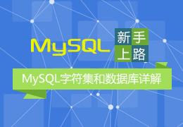 新手上路-MySQL字符集和数据库详解