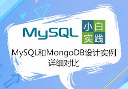 小白实践学习之MySQL和MongoDB设计实例详细对比