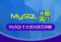 外行入门必知MySQL十大优化技巧详解