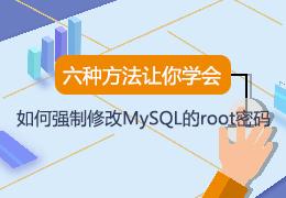 六种方法让你学会如何强制修改MySQL的root密码