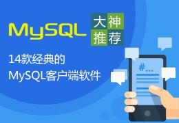 大神推荐-14款经典的MySQL客户端软件