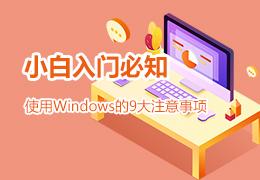 小白入门必知使用Windows的9个注意事项