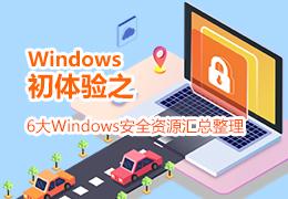 Windows初体验之6大Windows安全资源汇总整理