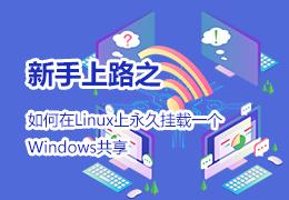 新手上路之如何在Linux上永久挂载一个Windows共享