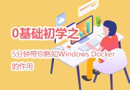 0基础初学之5分钟带你熟知Windows Docker的作用