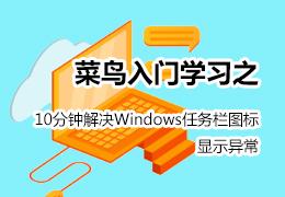 菜鸟入门学习之10分钟解决Windows任务栏图标显示异常