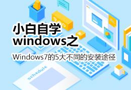 小白自学windows之Windows7的5大不同的安装途径