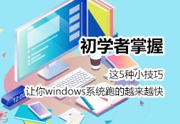 初学者掌握这5种小技巧让你windows系统跑的越来越快