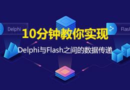 10分钟教你实现Delphi与Flash之间的数据传递