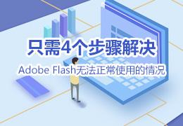 只需4个步骤解决Adobe Flash无法正常使用的情况