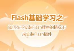 如何在不安装Flash程序的情况下来安装Flash插件
