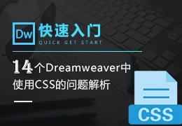 14个在Dreamweaver中使用CSS的问题解析