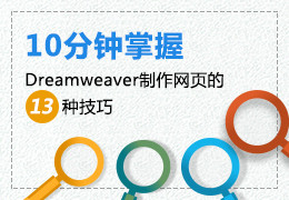 Dreamweaver制作网页的 13种技巧