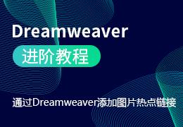 通过dreamweaver添加图片热点链接